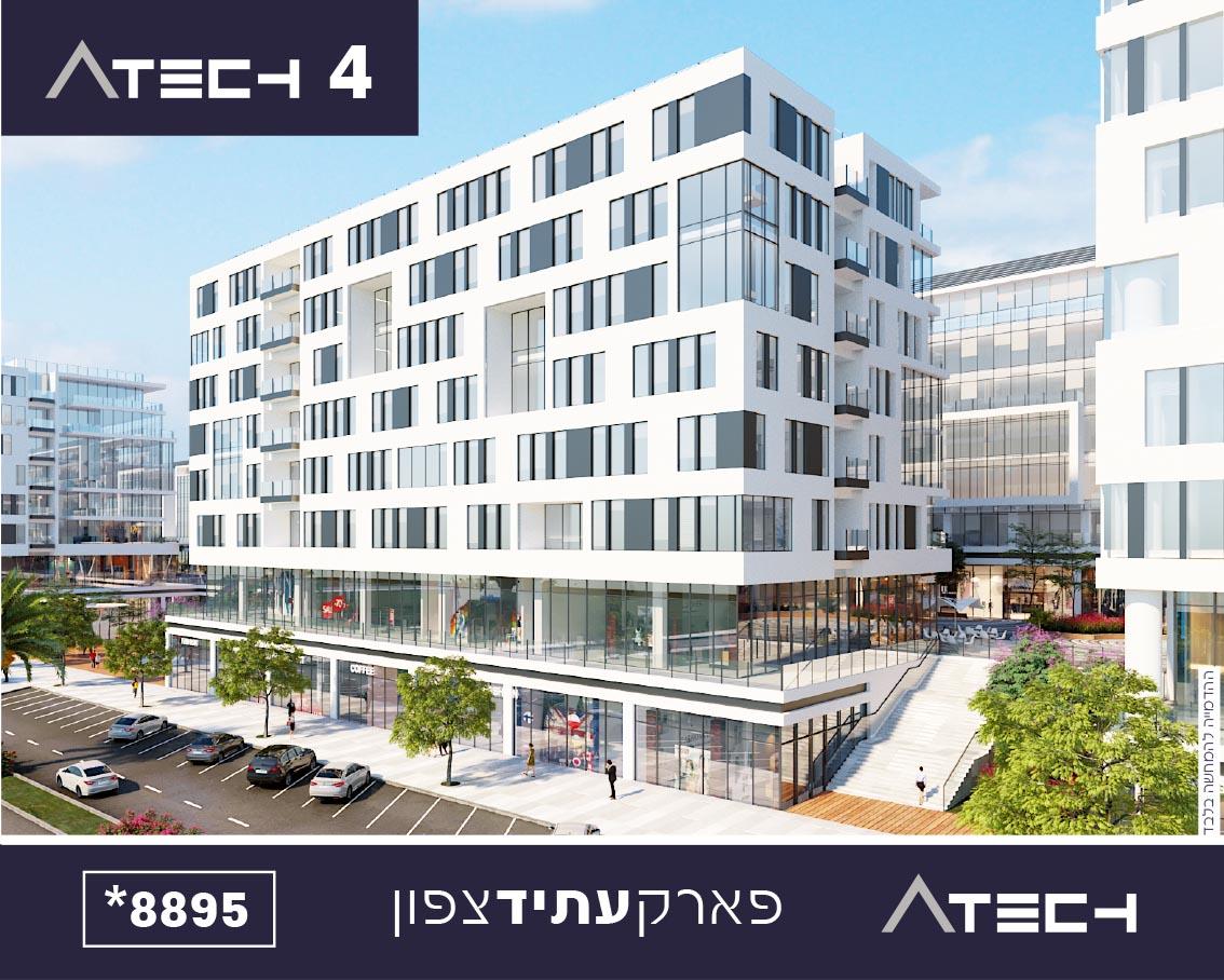 מתחם הייטק החדש של הצפון- Atech