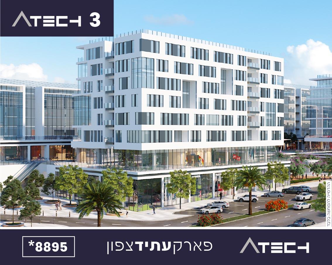 מתחם העסקים החדש של ישראל- הדמיית פרויקטים