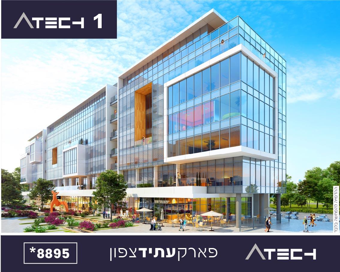 הדמיות פרויקטים - מתחם Atech מתחם העסקים החדש של הצפון